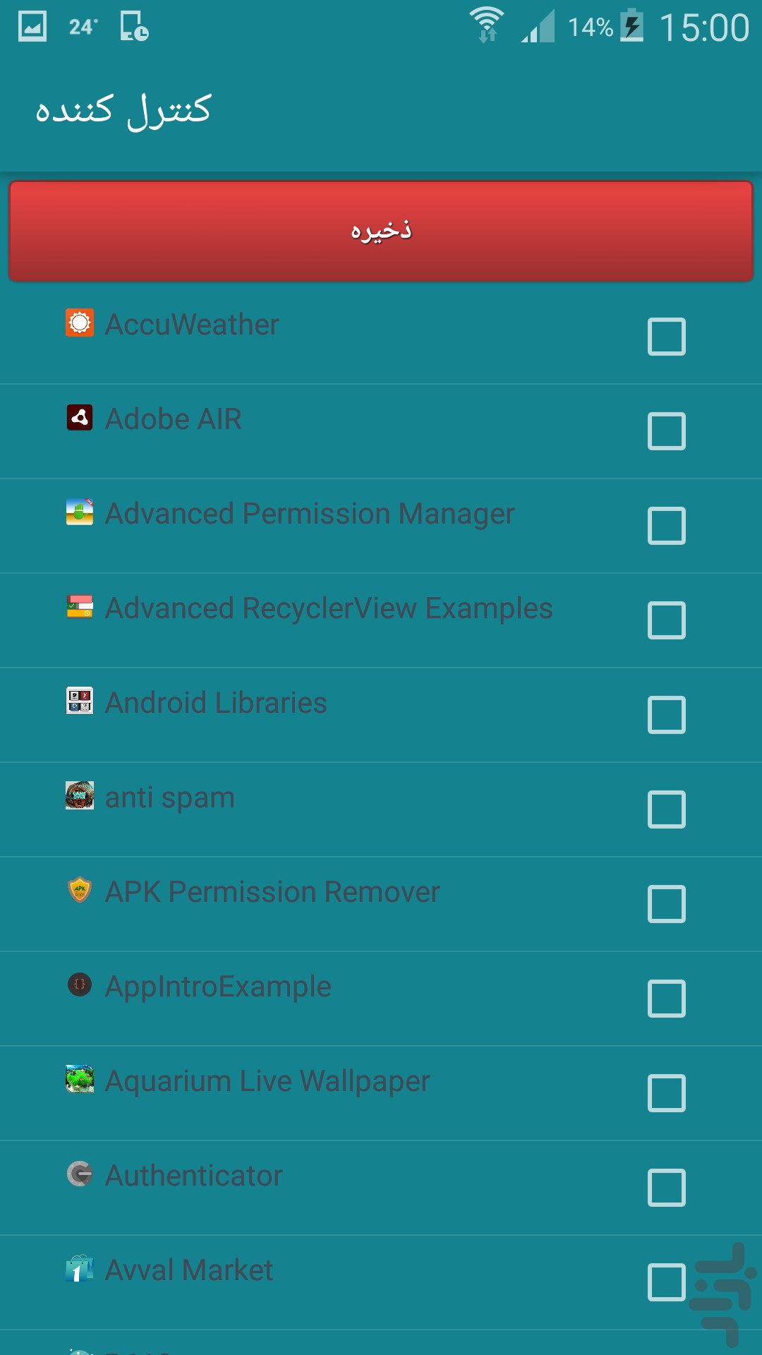 کنترل کننده گوشی screenshot
