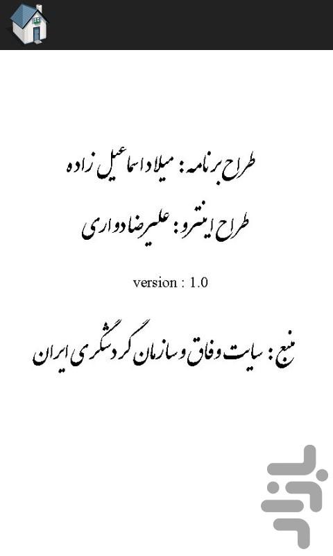 Download ایران پر افتخار Apk 1 2,com iranproud milad-Allfreeapk