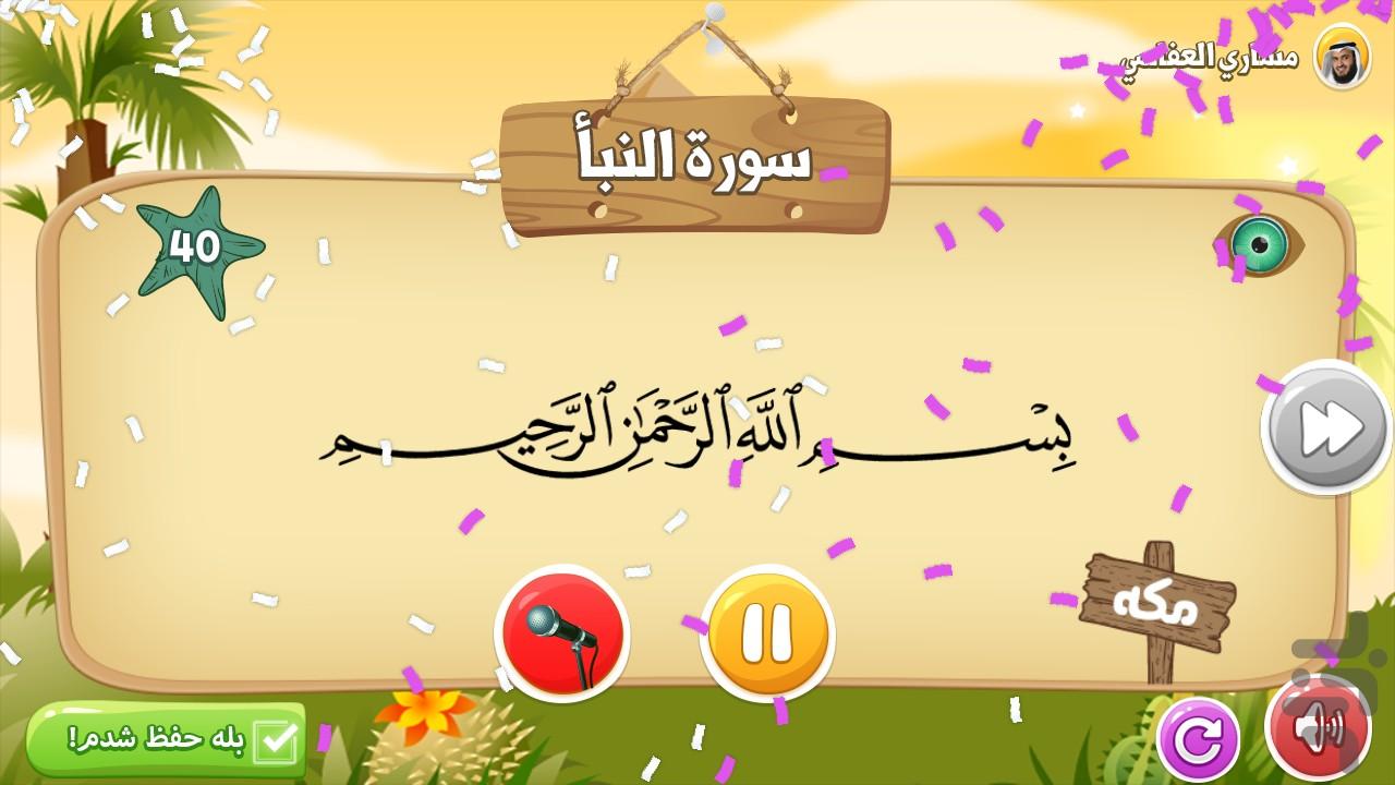 قرآن فانتزی کودک (حق المبین)