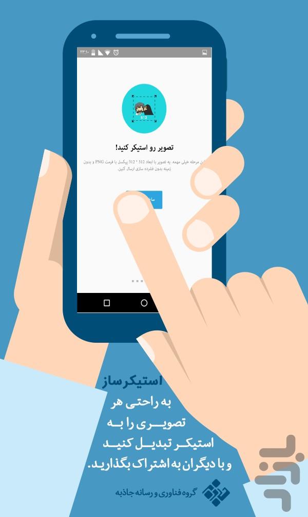 آموزش ساخت استیکر تلگرام اندروید