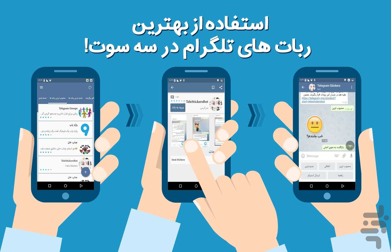 گروه تلگرام دوست یابی اصفهان
