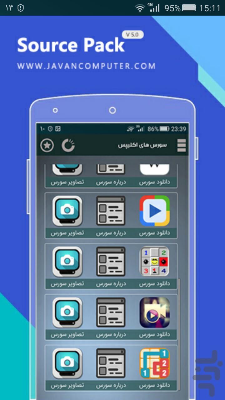 سورس پک (پک کامل سورس های اندروید) in Cafe Bazaar for Android ...سورس پک (پک کامل سورس های اندروید) screenshot