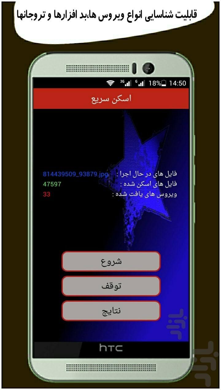آنتی ویروس موبایل آنلاین
