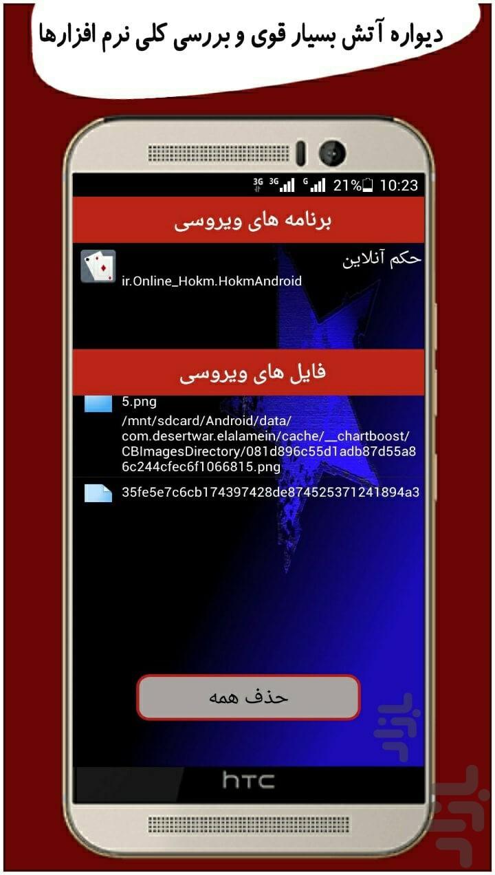 نسخه اصلی مبوگرام Скачать آنتی ویروس آنلاین(نسخه اصلی) APK 1.0 для Андроид - другое скачать бесплатно.