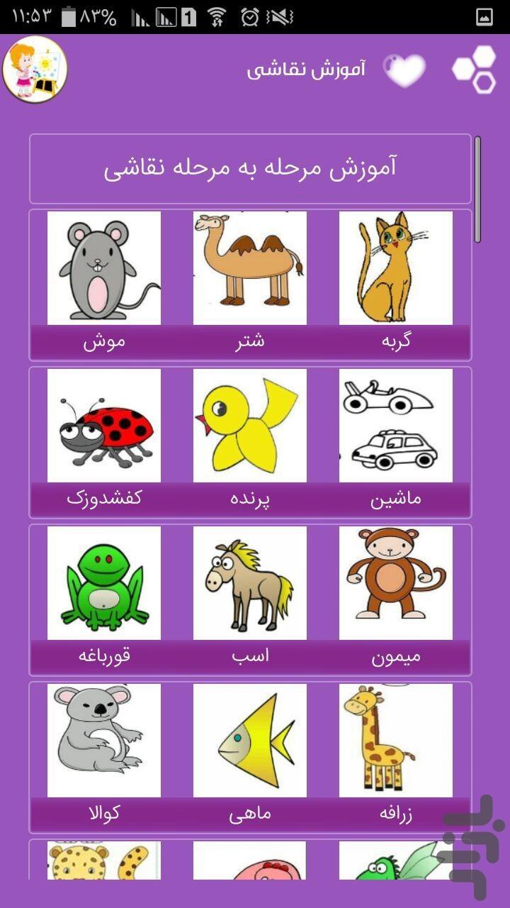 نقاشی پلنگ اهو آموزش 150 نقاشی کودکانه - دانلود | نصب برنامه اندروید ...