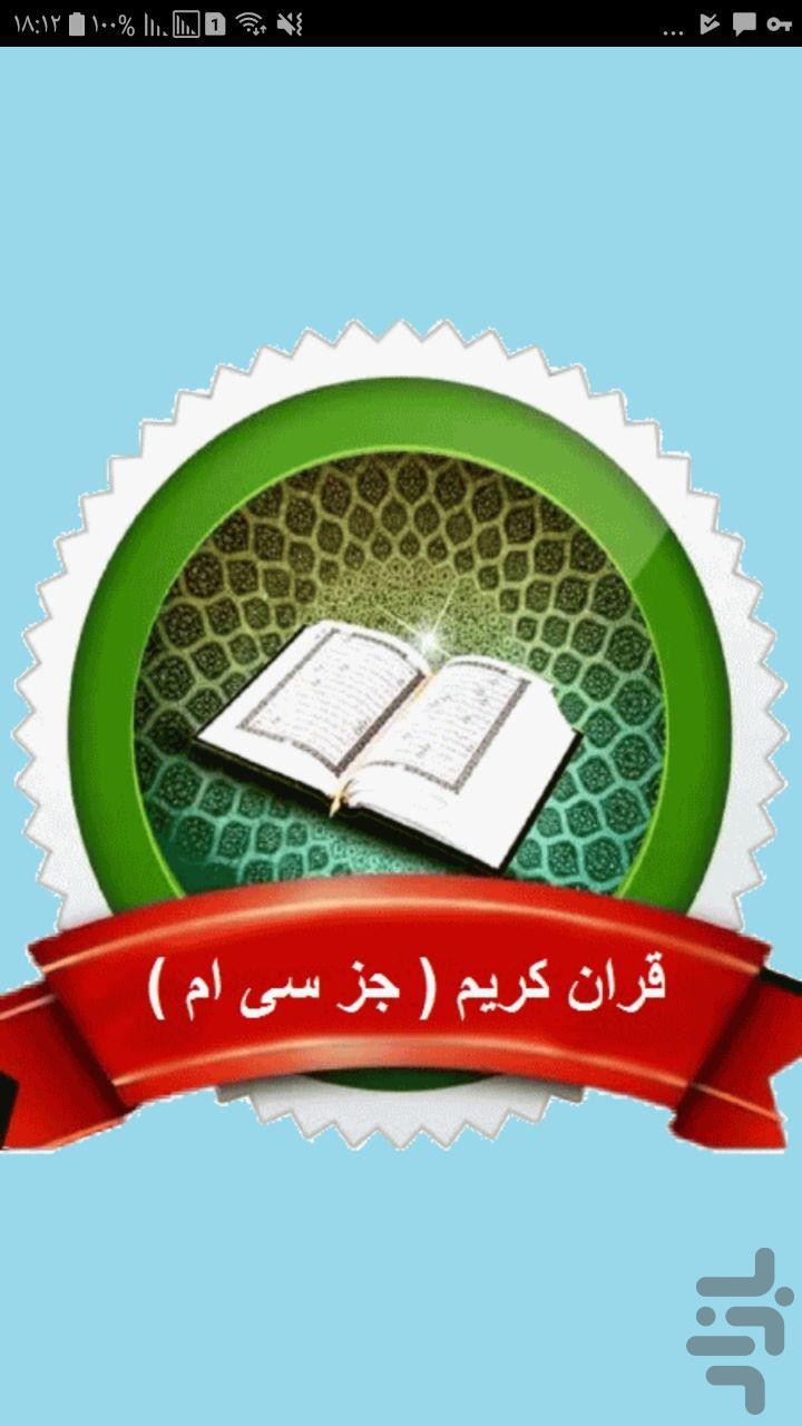 Quran except 30 audio + text - Download   Install Android Apps