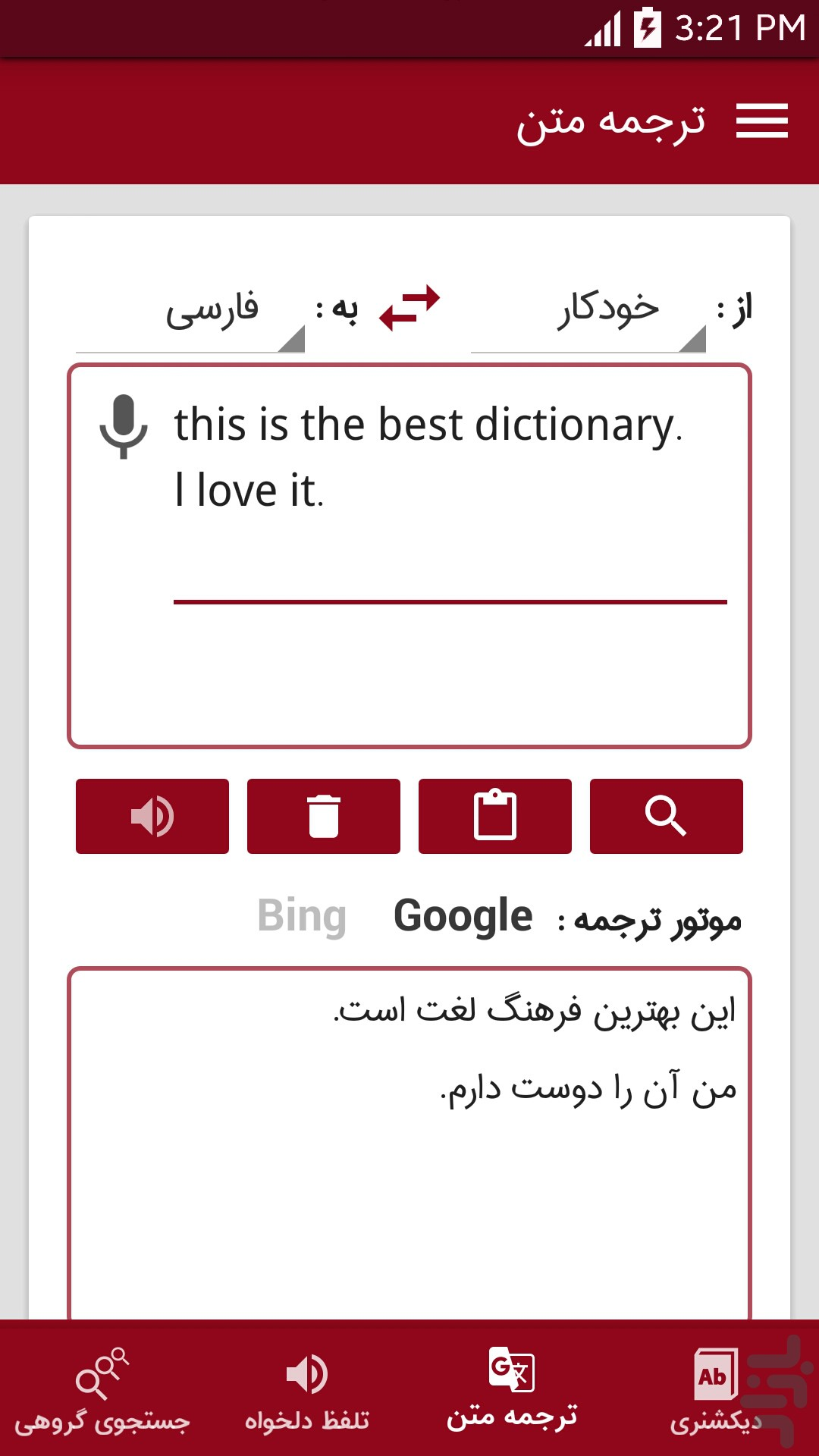 HIGH DICTIONARY English Persian