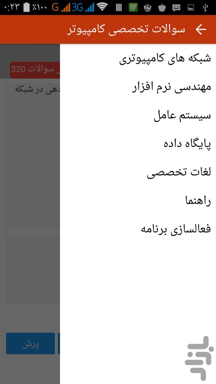 [عکس: com.ketabsoft.mehran.soalt_arshad1.jpg]