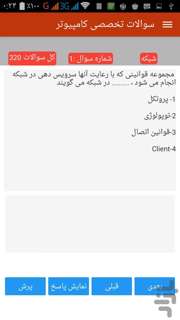 [عکس: com.ketabsoft.mehran.soalt_arshad2.jpg]