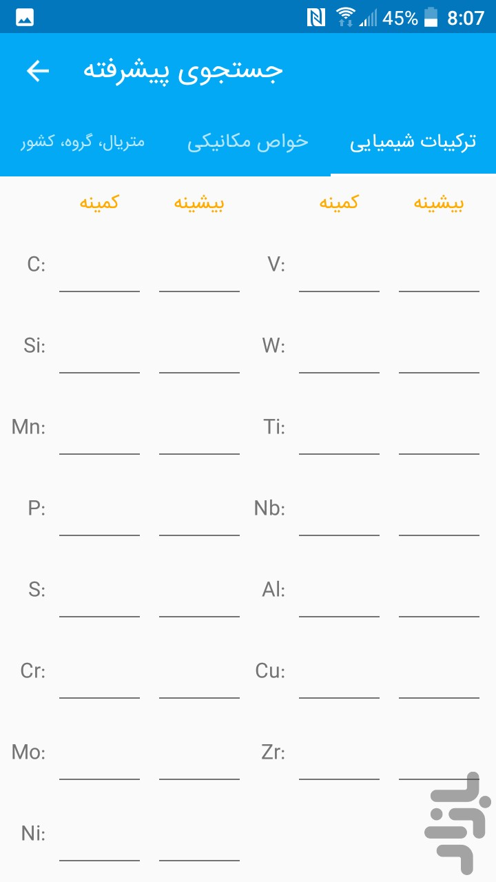 کلید فولاد screenshot