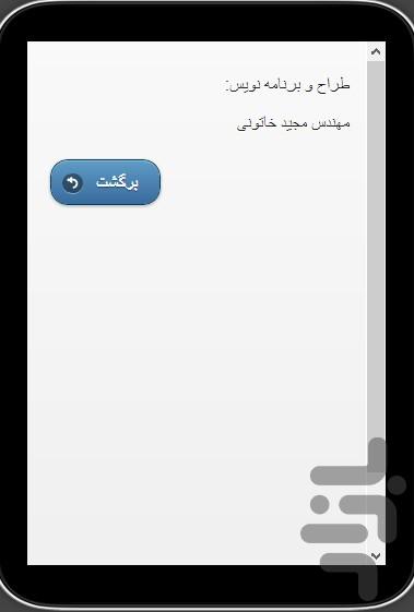 درآمد کار با نیسان یخچالدار کسب درآمد میلیونی از اینترنت در7روز APK Скриншот.