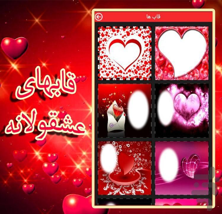 قاب عکس عشقولانه - Image screenshot of android app