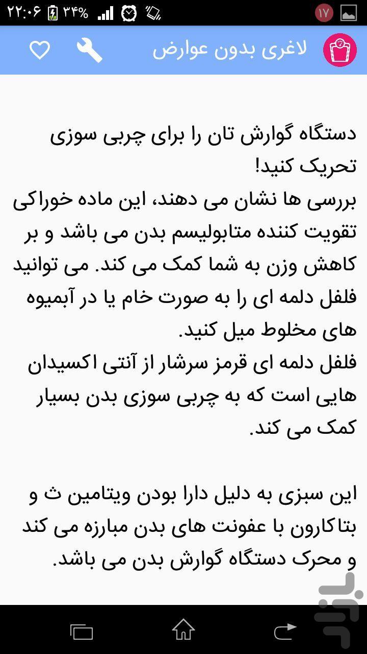 عوارض نوروتامین Pakistan Main Dil Aur WEEKLY AKHBAR-E-JEHAN