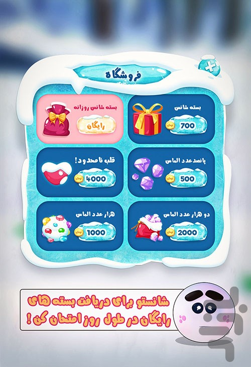 بالیون screenshot