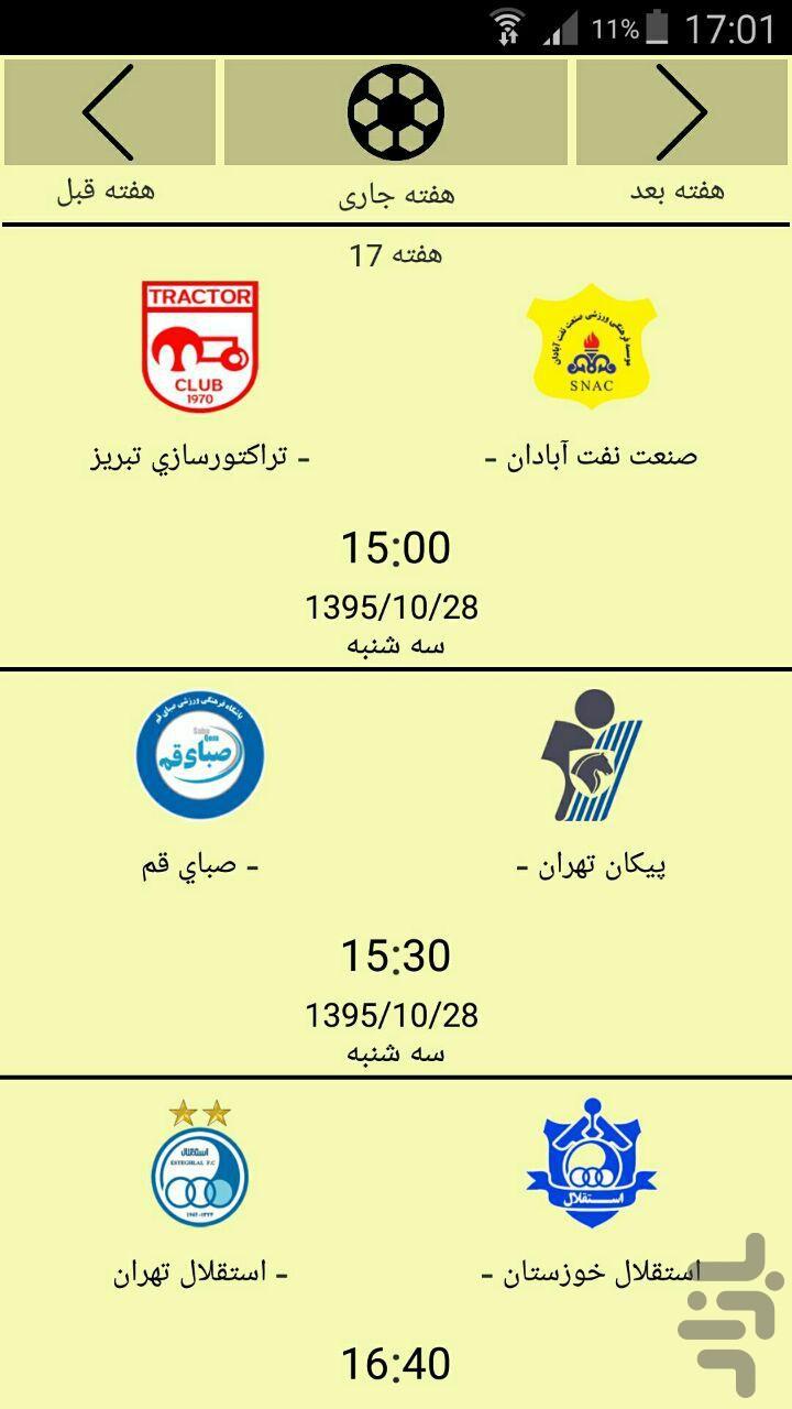 لیگ برتر یسکتبال