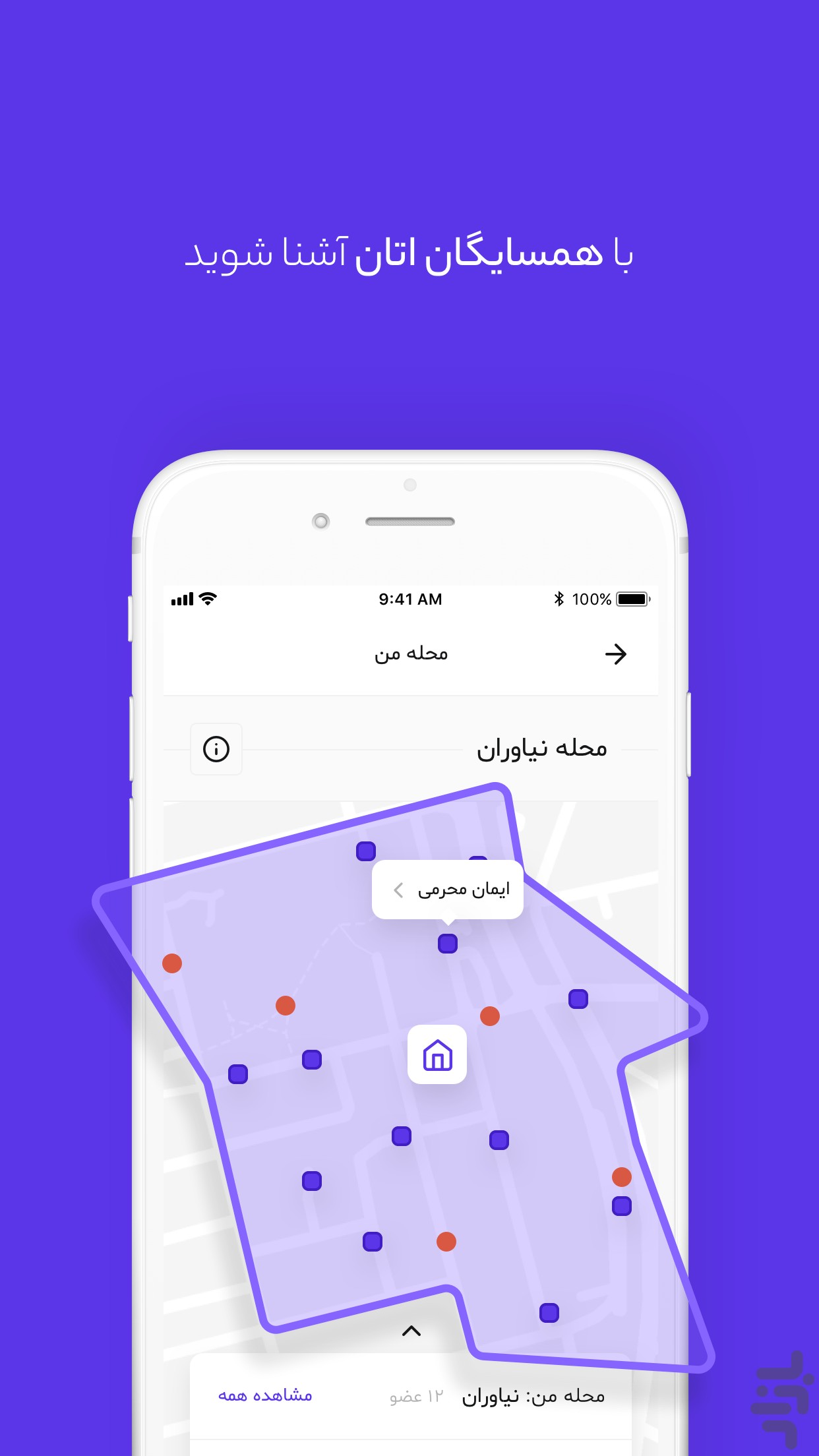 Mahalle | for your neighbors
