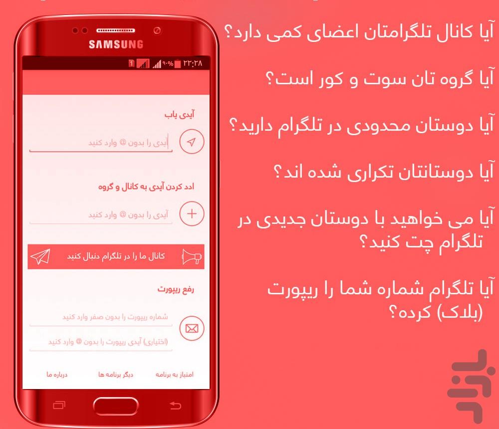 ریپورت تلگرام پلاس