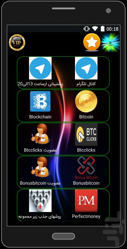 کسب درآمد با موبایل و تبلت screenshot
