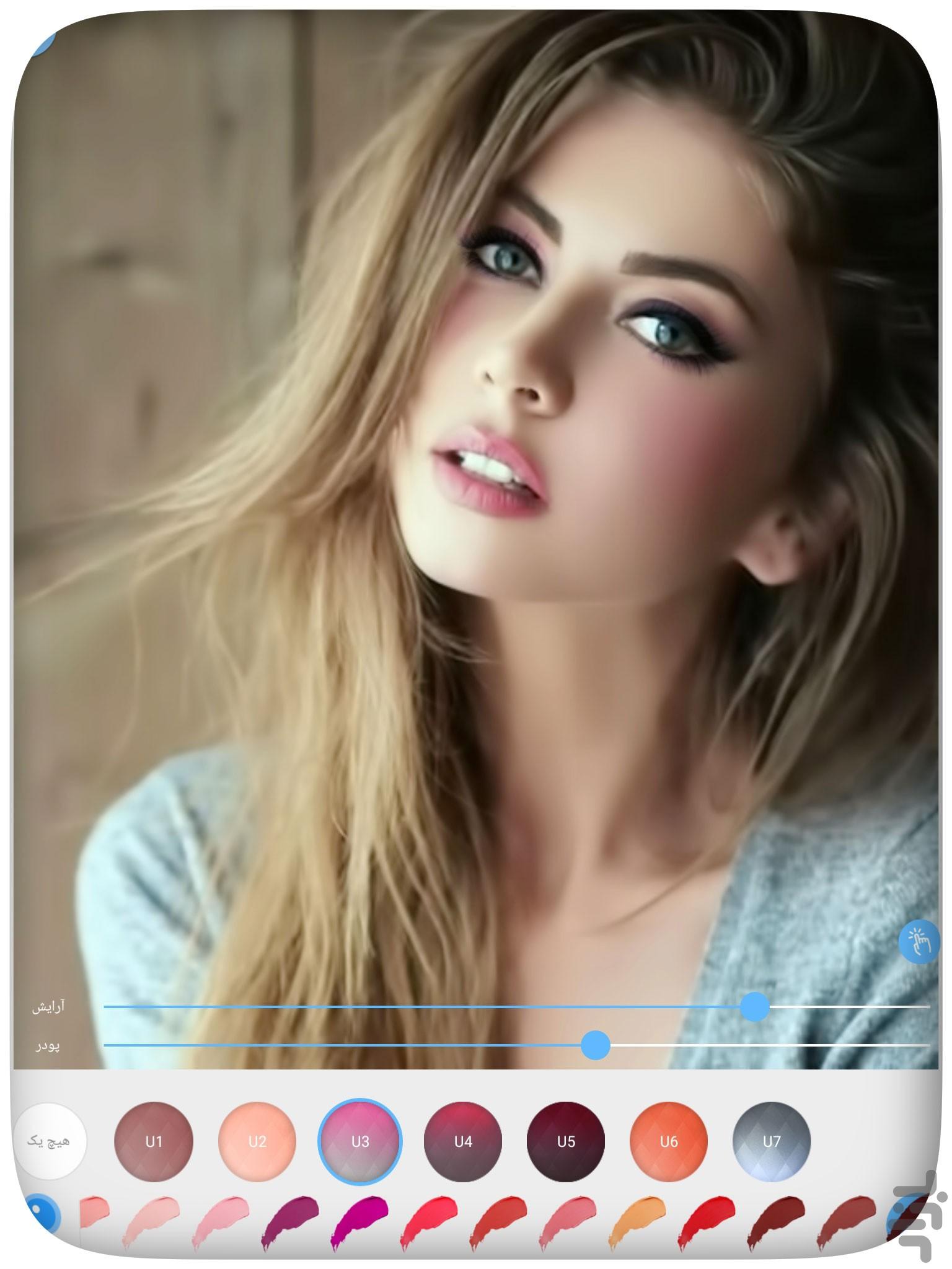 آرایش چهره for Android - Download | Cafe Bazaar