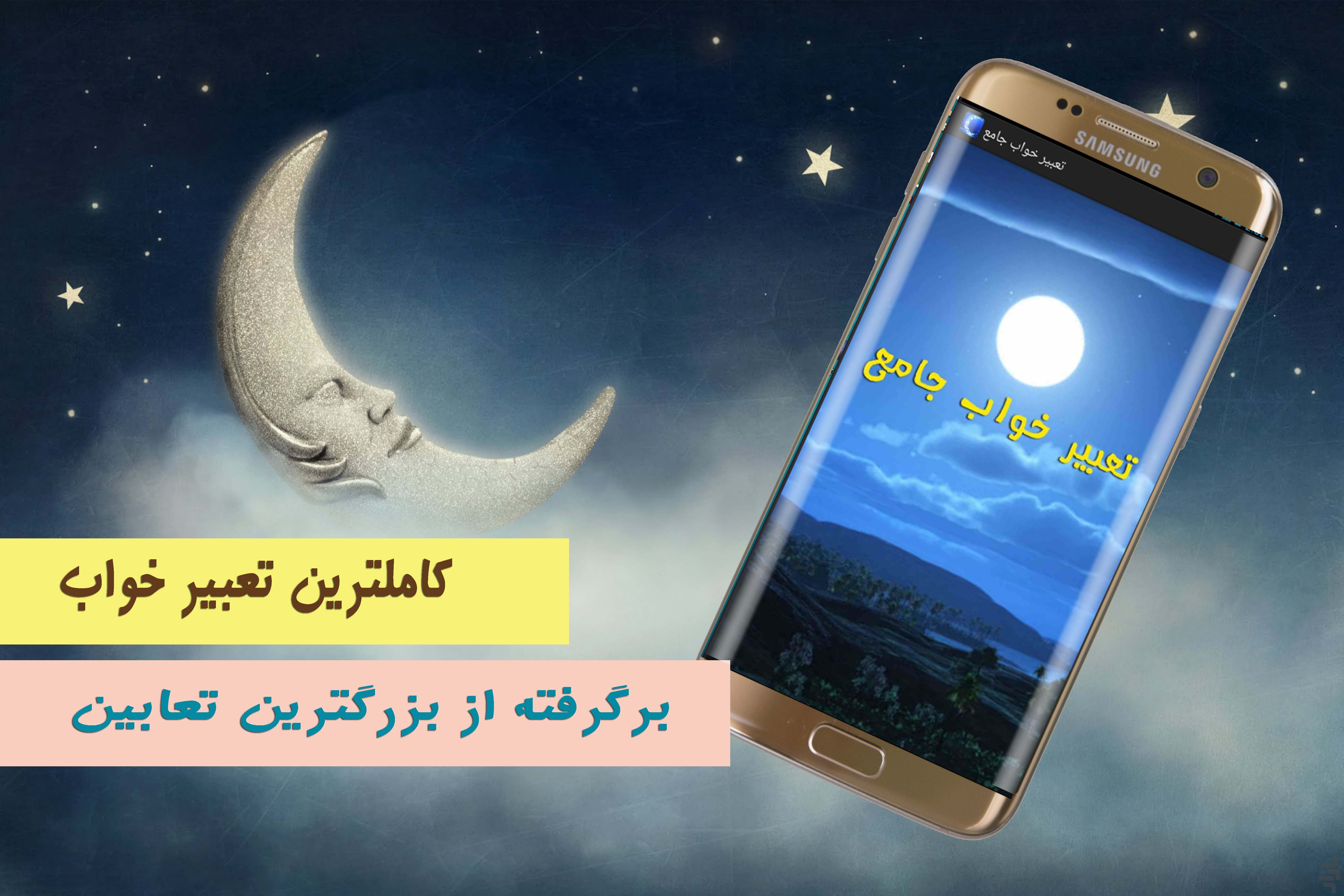 تعبیر خواب مورچه  صادق TabirKhab App Ranking and Store Data App Annie