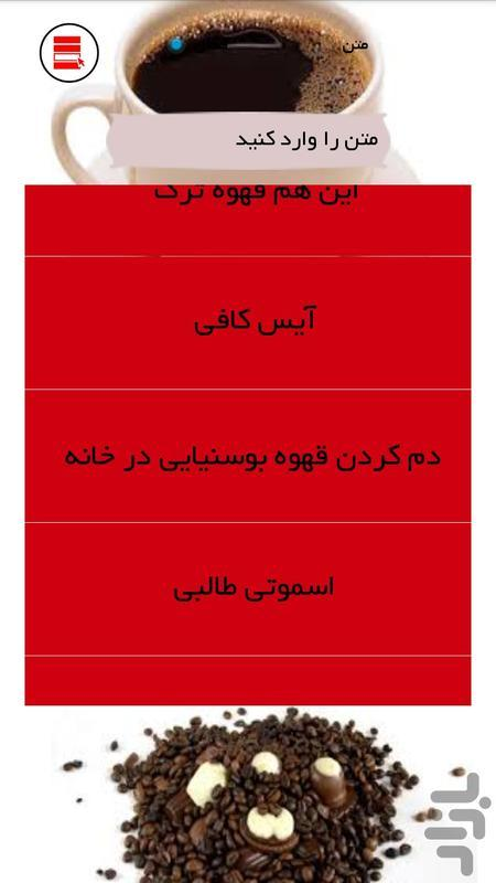 کافی شاپ رویایی - Image screenshot of android app