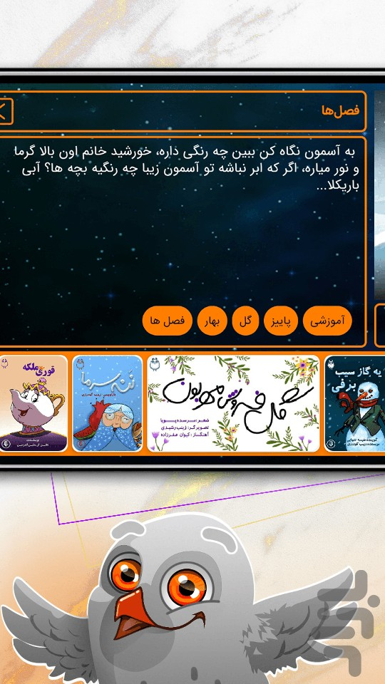Matalkhan - Animated books for kids