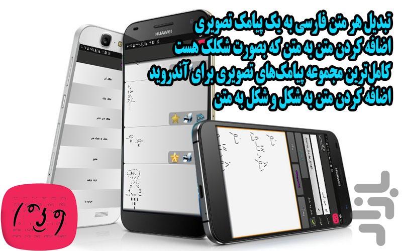 اسمس شکلک کن for Android - Download | Cafe Bazaar