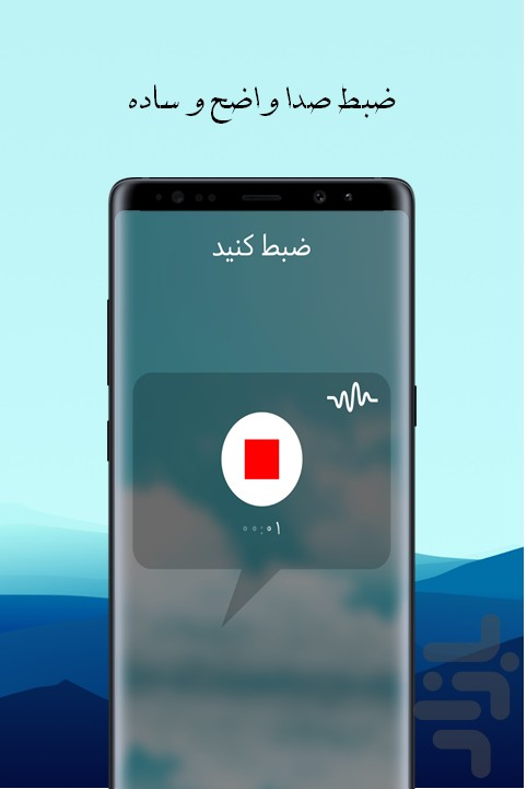 Change the sound for Android - Download | Cafe Bazaar
