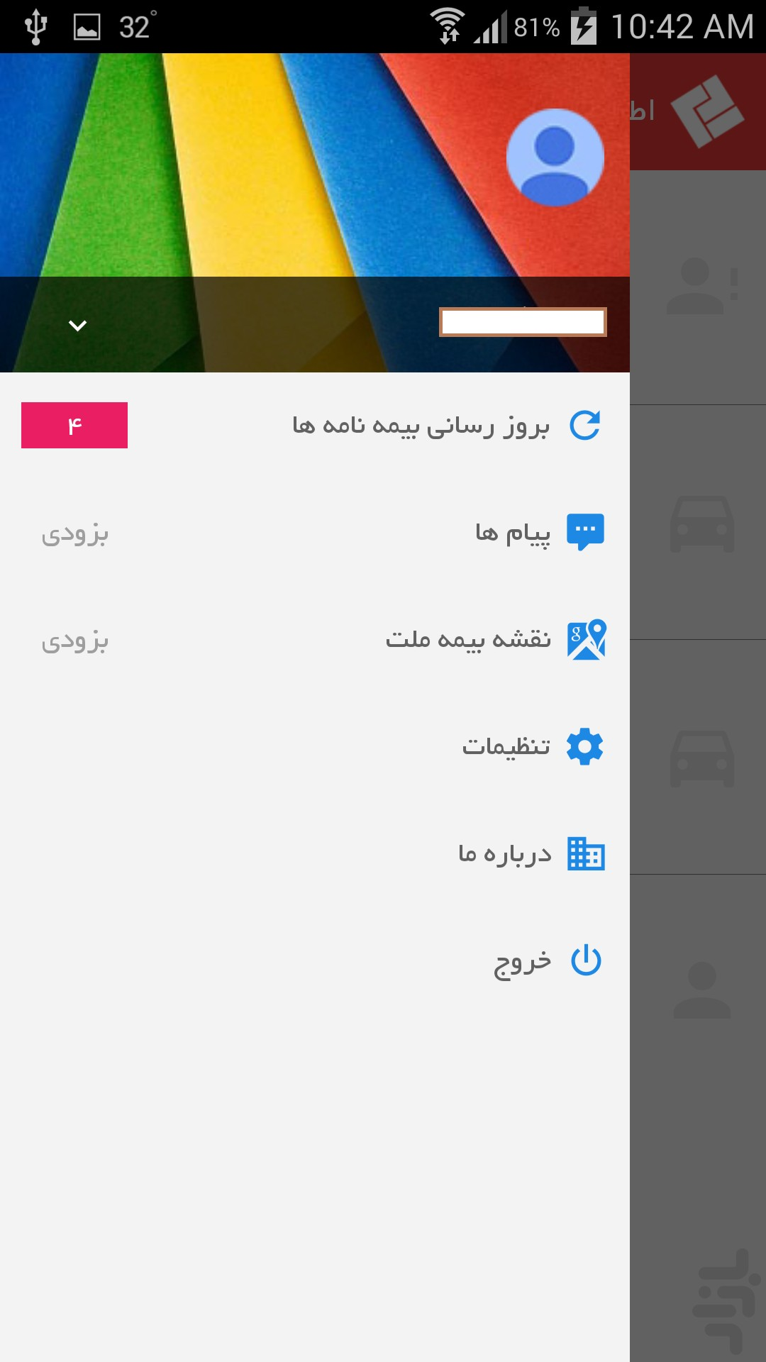 بیمه ملت screenshot