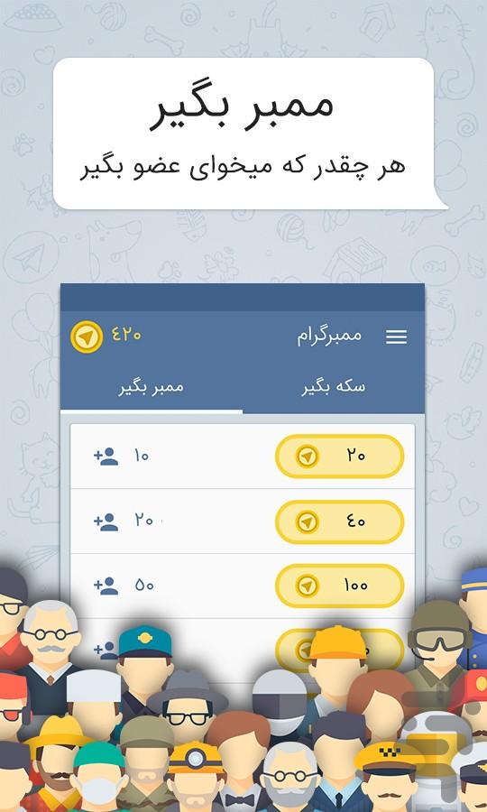 افزایش ممبر تلگرام برنامه