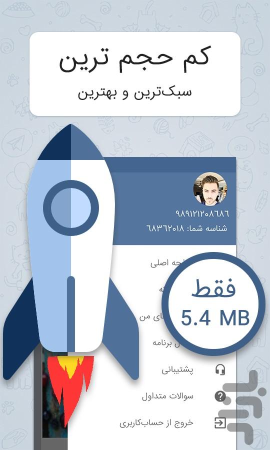 عضو گیر ممبرگیر تله ممبر تلگرام