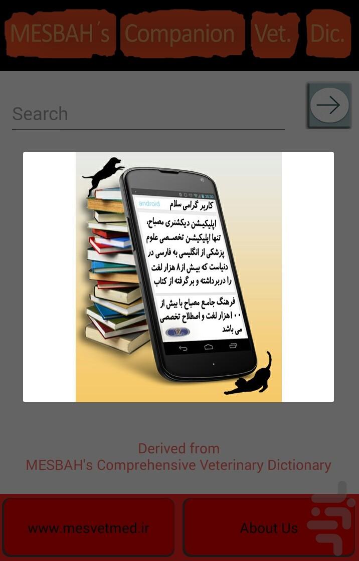 دانلود رایگان کتاب مصباح کفعمی فارسی