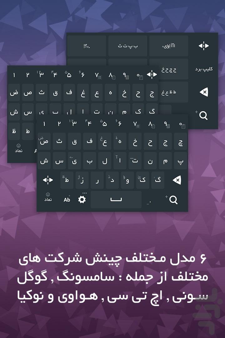 کیبورد کلید برد ۲ screenshot