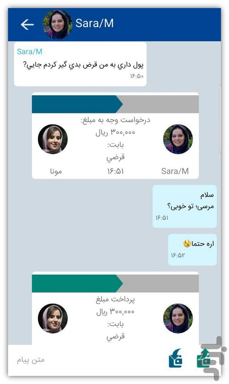 مانیار screenshot