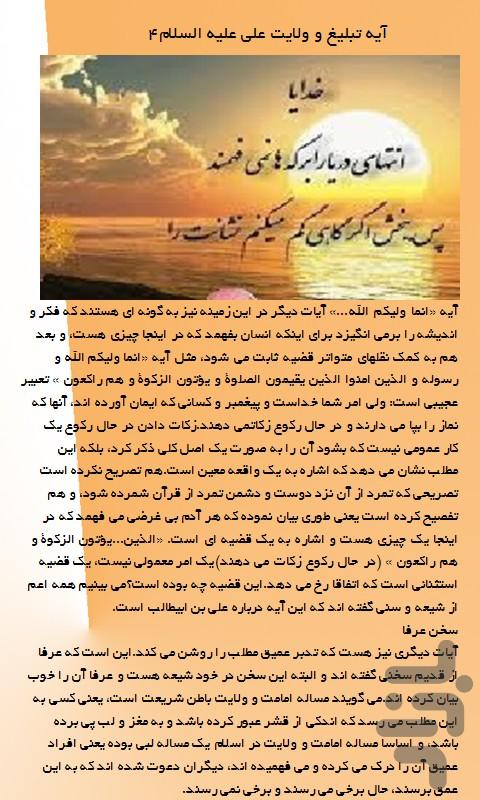 شرایط عفو غدیر خم 95 مجموعه تصاویر در موضوع عید غدیر خم / ghadir 018