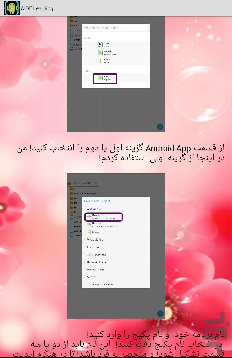 آموزش برنامه نویسی اندروید با گوشی - دانلود | نصب برنامه اندروید ...آموزش برنامه نویسی اندروید با گوشی