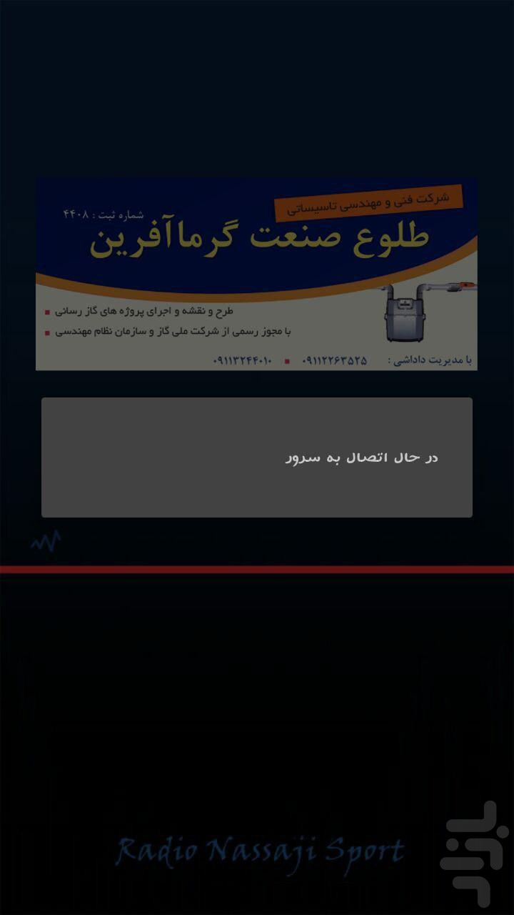 Radio Nassaji Sport screenshot
