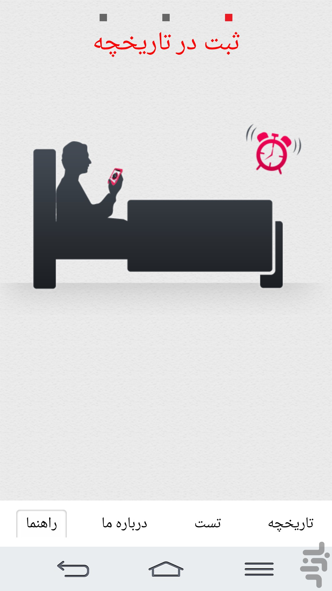 دانلود صدایبوق تپش قلب Скачать تپش ( سنسور ضربان قلب ) APK 1.0 для Андроид - другое скачать бесплатно.