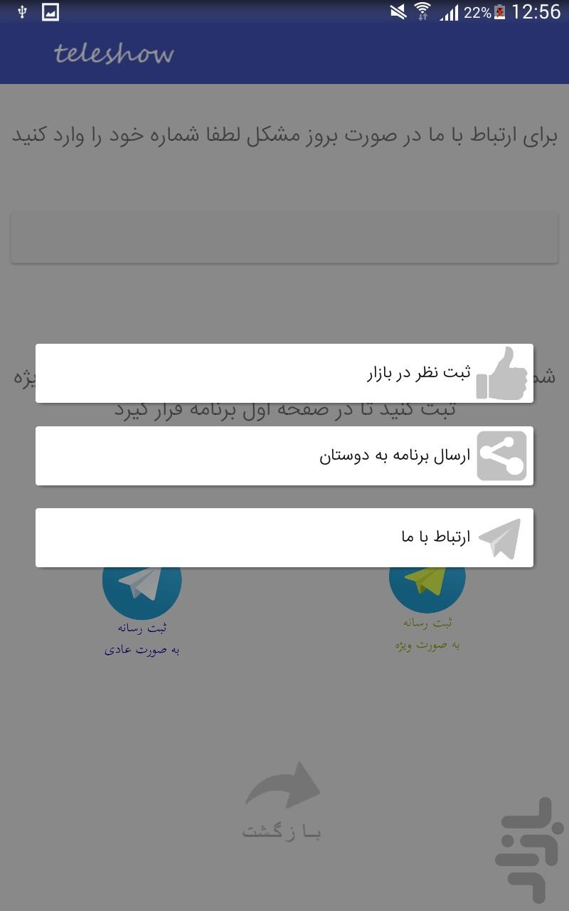 گروه تلگرام خورموجی ها Скачать تلشو(گروه ها و کانال های تلگرام) APK 1.03 APK для Андроид - другое скачать бесплатно.