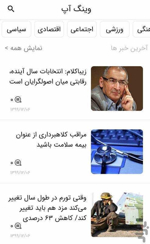 وینگ آپ-خبر های روز دنیا - Image screenshot of android app