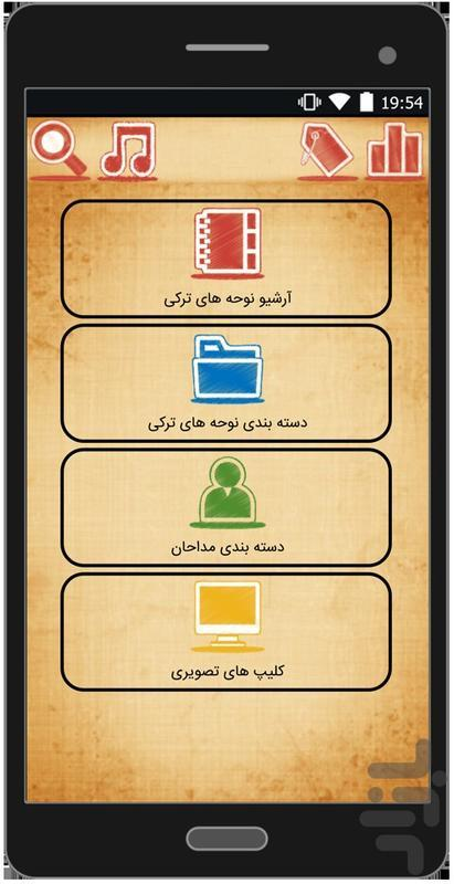 Turkish Book of Nohe - Image screenshot of android app