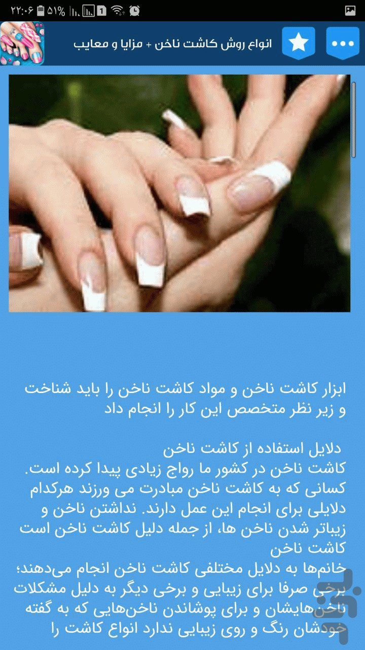 New Nail Design Training Download Install Android Apps Cafe Bazaar