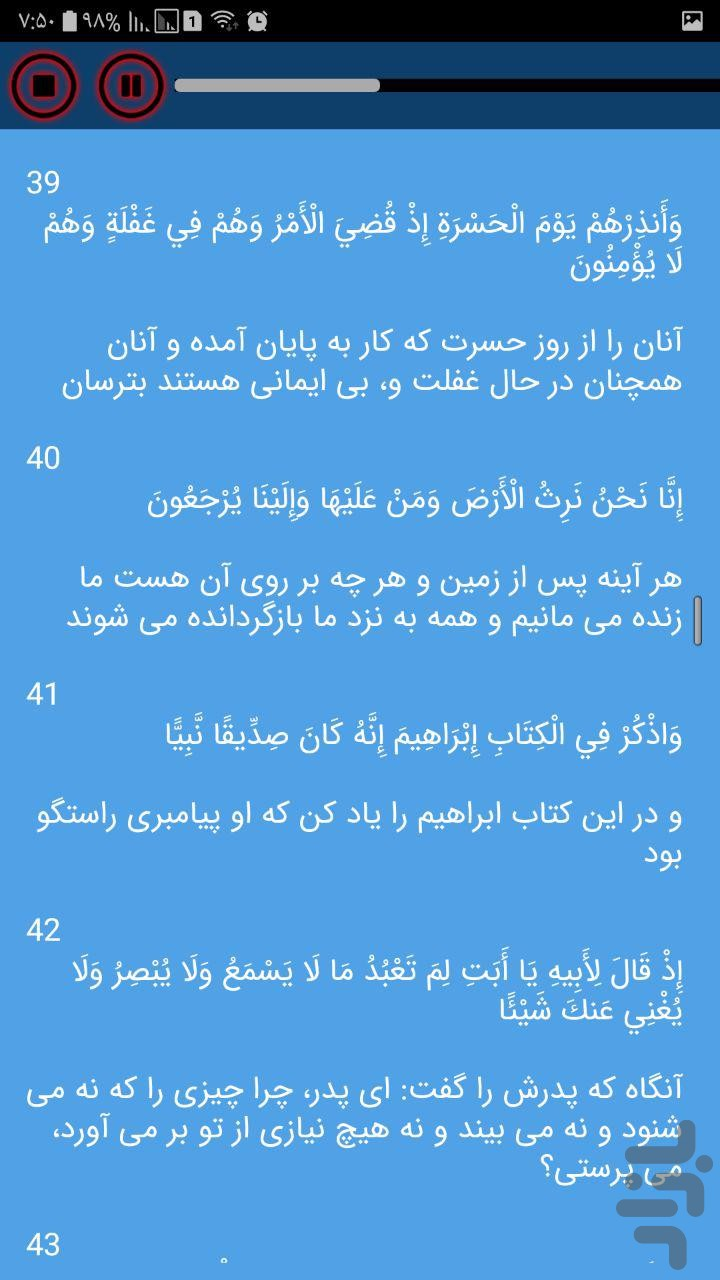 Quran of Karim Surah Maryam for Android - Download | Cafe Bazaar