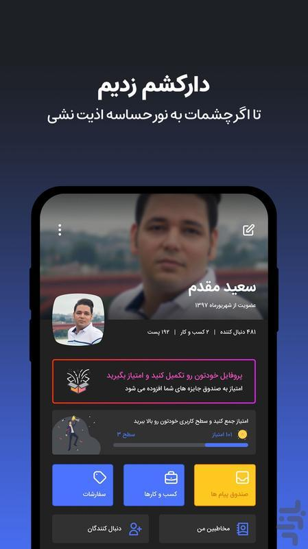 Miz, Business Social Network - Image screenshot of android app