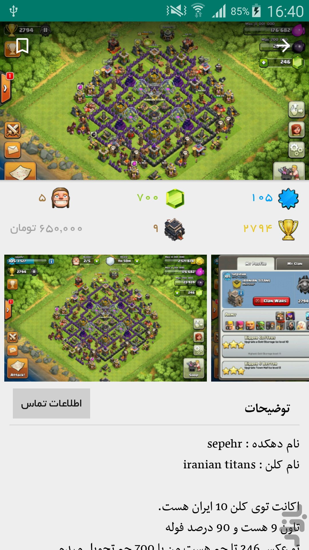 کلش استور جدید (خرید فروش کلش) screenshot