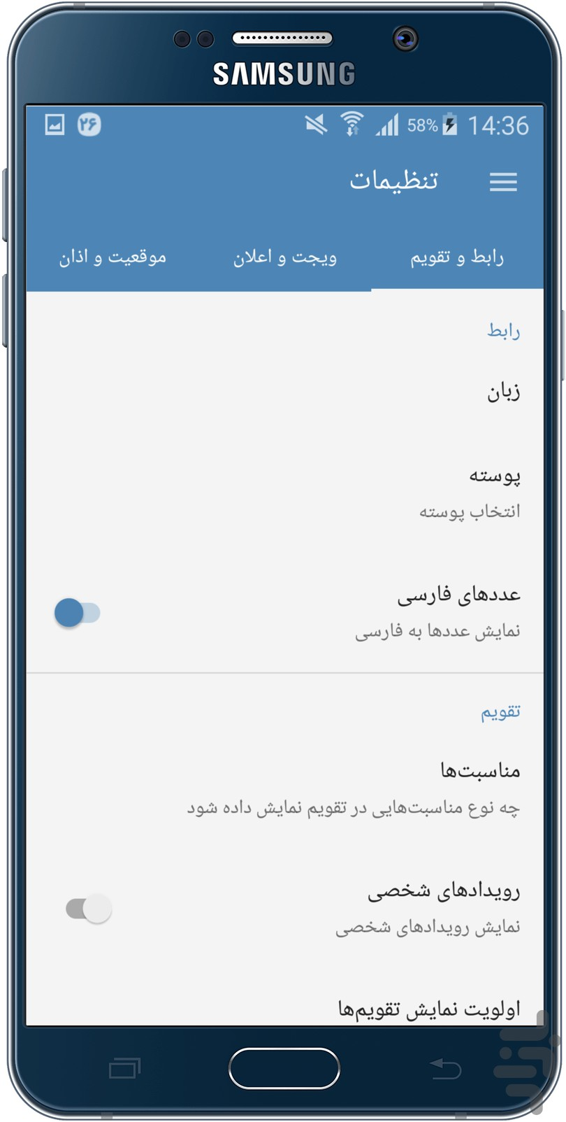 Pargoon Persian Calendar RoozYar for Android - Download