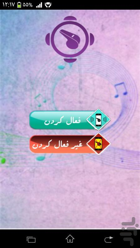 گوشی یاب سوتی - Image screenshot of android app
