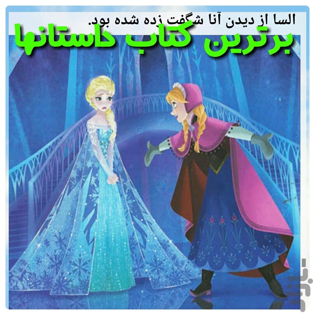 قصه کودکانه صوتی السا و آنا