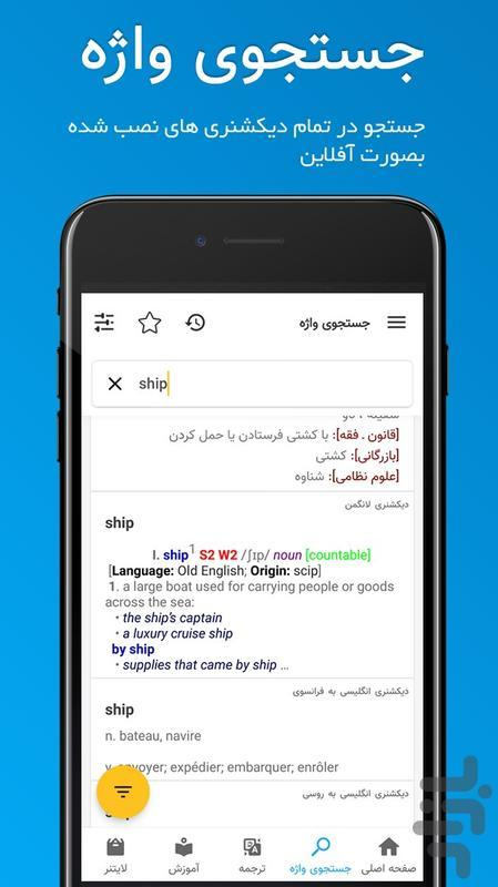 Dictionary PICoDIC - Image screenshot of android app