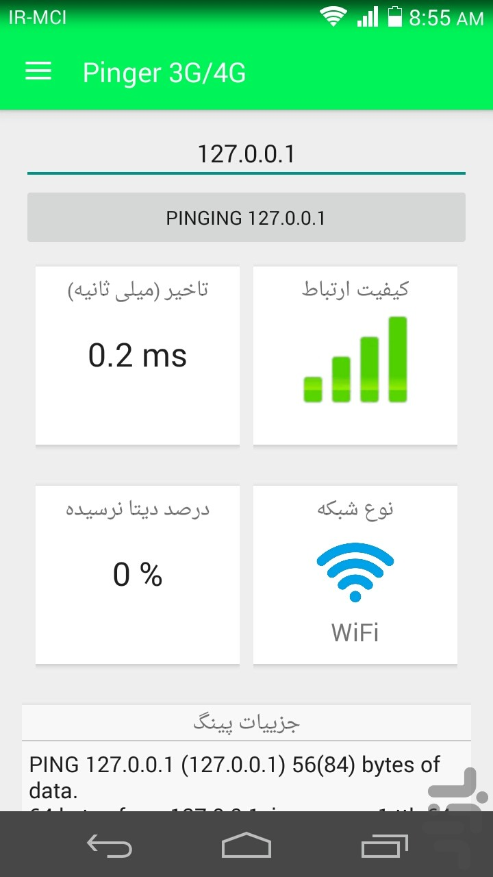 Pinger 3G/4G for Android - Download | Cafe Bazaar